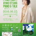 9年越しで音楽再起動・6月25日ライブ 大塚彩子ピアノ&トーク