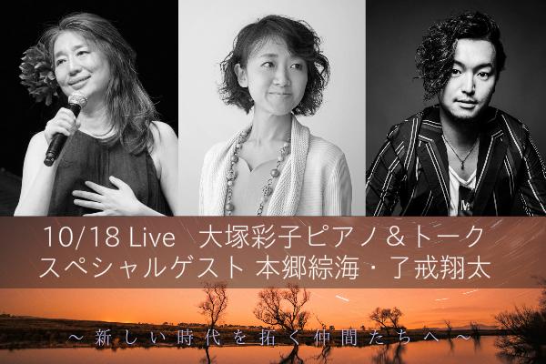 10/18ライブ・大塚彩子ピアノ&トーク/スペシャルゲスト本郷綜海・了戒翔太