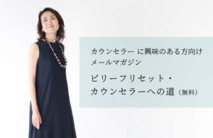 カウンセラー・メルマガ登録