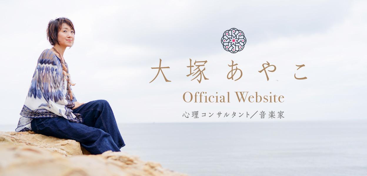 大塚あやこ公式サイト