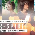 9/4 R-Spirit Vol.5 開催!新しい時代の精神を起動するトーク&ミュージックライブ