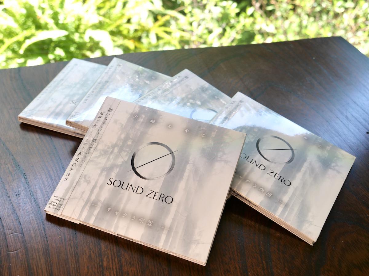 CD4/28発売!サウドゼロ・チャクラ瞑想