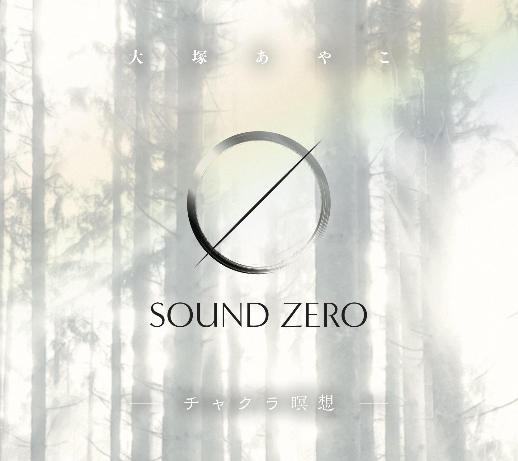 各チャクラの曲にこめられた意味「サウンドゼロ・チャクラ瞑想」