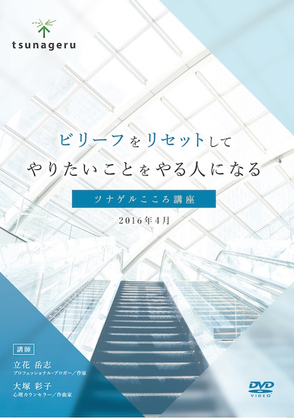 セミナーDVD発売中