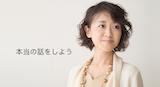 大塚彩子公式サイト