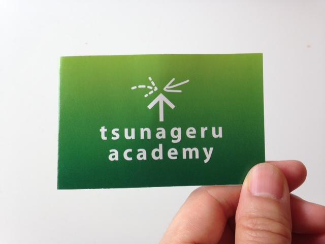 感性と理性をツナゲル。ツナゲルアカデミー第1講開催しました
