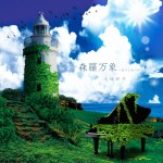 CD発売!ピアノで語るゼーガペイン、森羅万象(ありとあらゆるもの)